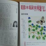日本児童文学2017年1.2月号【新人登場】