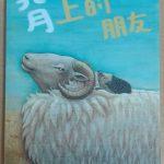 『せなかのともだち』台湾版!!