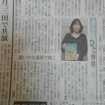 2月24日朝日新聞朝刊・阪神版に