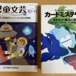 児童文芸10.11月号リレーエッセイ「わたしのだいじな本」vol.11