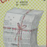 『しんぶんのタバー』2019年2月8日発売!