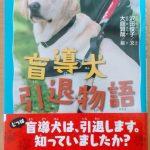 読みました!『盲導犬引退物語』沢田俊子(講談社青い鳥文庫)