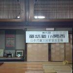 童話塾 in 関西 2019