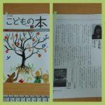こどもの本10月号(日本児童図書出版協会)